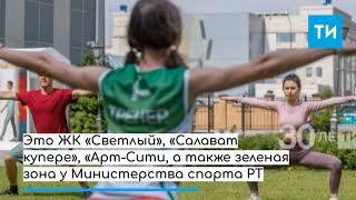 Первые тренировки проекта «зелёный фитнес» в Казани