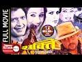 """Shakti """"Hit Nepali Movie"""""""