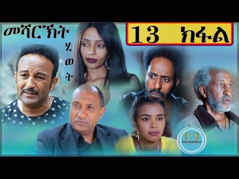#Mahderna#Entertainment#  New Eritrean film 2019 Mesharkt Hiwet By Salh Saed Rzkey(Raja) part 13