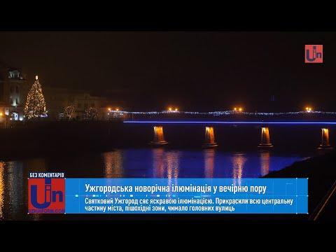 Ужгородська новорічна ілюмінація у вечірню пору