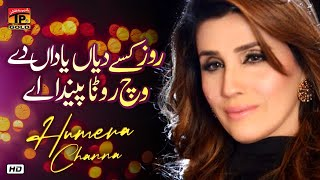Roz Kisay Diyan Yaadan Day Wich | Humera Channa | New Saraiki & Punjabi Songs 2020 | TP Gold