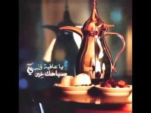 نتيجة بحث الصور عن صباح الخير شعر بدوي