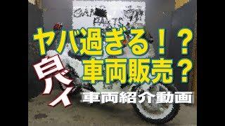 ヤバ過ぎる?車両販売?白バイ販売車両紹介!VFR750P本物!(RC35)
