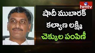 Minister Harish Rao Distributes Kalyana Lakshmi and Shaadi Mubarak Cheques | hmtv Telugu News