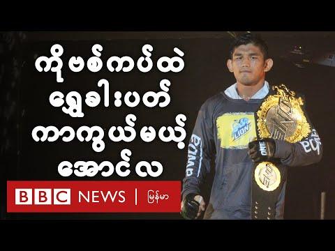 ကိုဗစ်ကို အောင်နိုင်အပြီး စိန်ခေါ်သူနဲ့ ဆက်လက်ရင်ဆိုင်မယ့် အောင်လအန်ဆန် - BBC News မြန်မာ
