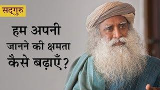 हम अपनी जानने की क्षमता कैसे बढ़ाएँ? Hum apnee janane kee kshamta kaise badhayein in Hindi