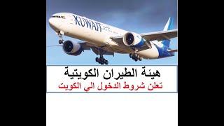 هيئة الطيران المدني الكويتية تعلن رسميا شروط وكيفية الدخول الي الكويت من 31 دولة من بينهم مصر