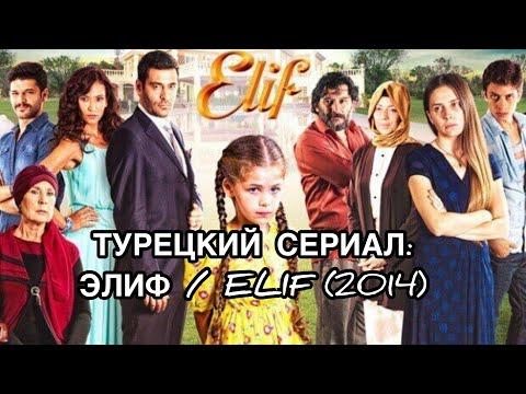 Элиф турецкий сериал на русском языке смотреть онлайн