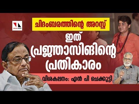 ചിദംബരത്തിന്റെ അറസ്റ്റ്:ബിജെപിയുടെ രാഷ്ട്രീയപ്പക|THEJAS NEWS |NPChekkutty On arrest Of Chidambaram