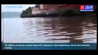 видео Американцы готовятся к аварии на Запорожской АЭС