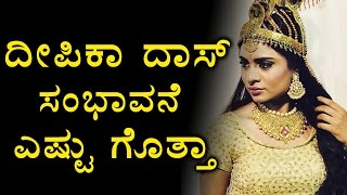 Deepika Das Salary REVEALED | SHOCKING | Filmibeat Kannada