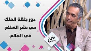 مكرم القيسي - دور جلالة الملك في نشر السلام في العالم