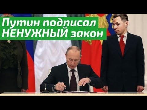 Путин подписал очень важный, но НЕНУЖНЫЙ закон!
