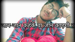 Jaan Jaan Khe Ke Va Jaan Kadgi R || Haryanvi Poetry || Skater Rahul
