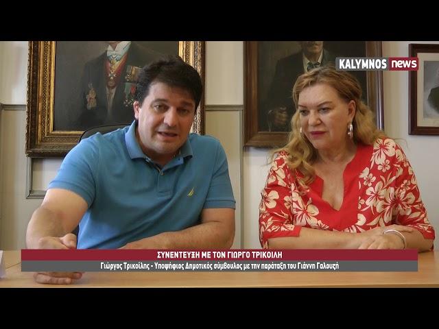 Συνέντευξη με τον υποψήφιο δημοτικό σύμβουλο Γιώργο Τρικοίλη