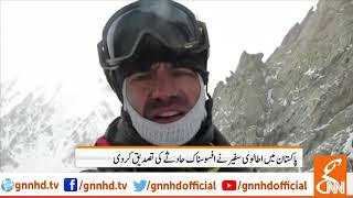 Death of two foreign climbers attempting Nanga Parbat confirmed l 10 March 2019