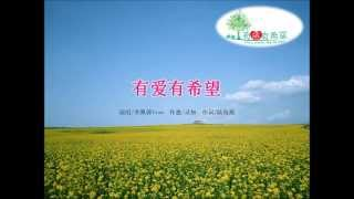 有爱有希望 - Vion李佩蓉演唱(歌词版)