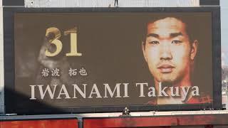 明治安田生命J1リーグ第34節 埼玉スタジアム2002.