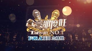 2018.10.13【台灣那麼旺】第124完整版