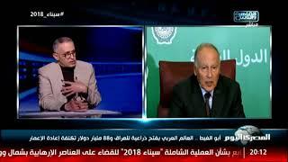 أبو الغيط.. العالم العربي يفتح ذراعية للعراق و88 مليار دولار تكلفة إعادة الإعمار
