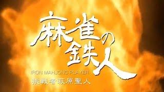 この動画は過去にニコニコ生放送された番組のPVです。 あの男が再び――― ...
