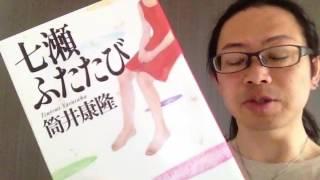 『七瀬ふたたび 七瀬シリーズ2』筒井康隆 ご購入はコチラ→https://goo....