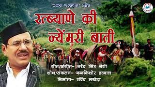 RATBYANE KI NYE MARI BATI - Narendra Singh Negi (Lyrical Video)   Nanda Raj Jat Song   Garhwali Song