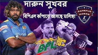 বিপিএল মাতাতে আসছেন লাসিথ মালিঙ্গা, খেলবেন যে দলের হয়ে   bangladesh premier league 2017   BPL 5