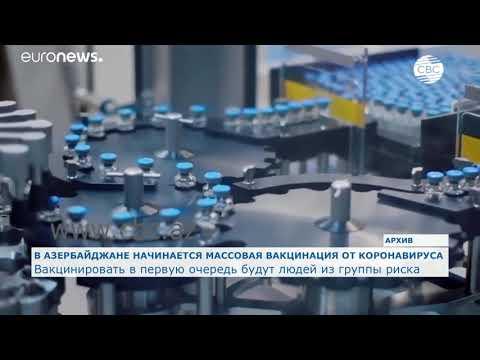В Азербайджане начинается массовая вакцинация от коронавируса