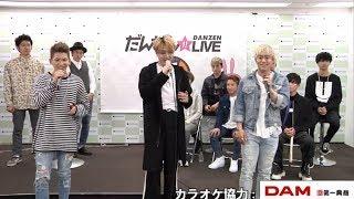 2018.04.17 【だんぜん!!LIVE #74】