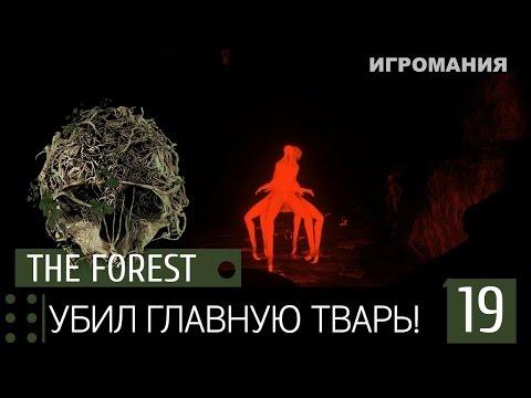 The Forest #19 - Убил главную тварь!