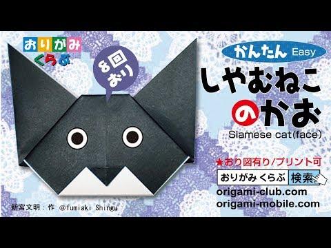折り紙 Origami・しゃむねこのかお Siamese cat(face)