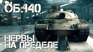 World of Tanks - нервы на пределе Об.140