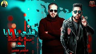 """مهرجان """" قلبي يا بابا  """" 2019   فيلو - زياد الايراني    البوم امسك نفسك   مهرجانات 2019"""