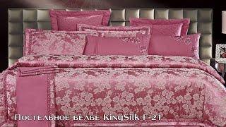 Постельное белье Kingsilk Seda F-21 в интернет-магазине