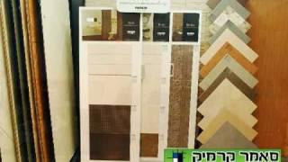Керамическая плитка и сантехника - סאמר קרמיק(, 2011-03-21T21:43:38.000Z)
