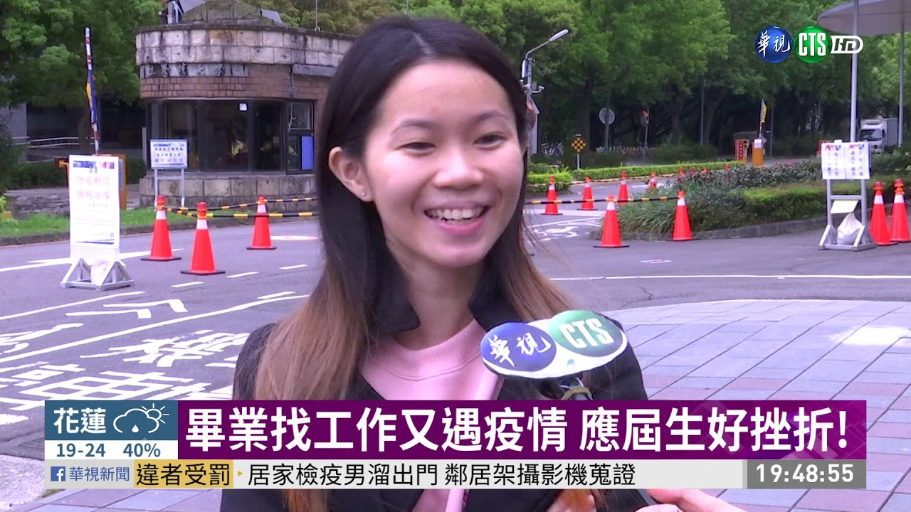 雇應屆畢業生 業者每人每月補助1.2萬 | 華視新聞 20200408 - YouTube