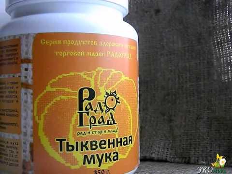 Тыквенная мука является богатым источником полноценного и легкоусвояемого растительного белка (его содержание в данном продукте достигает.