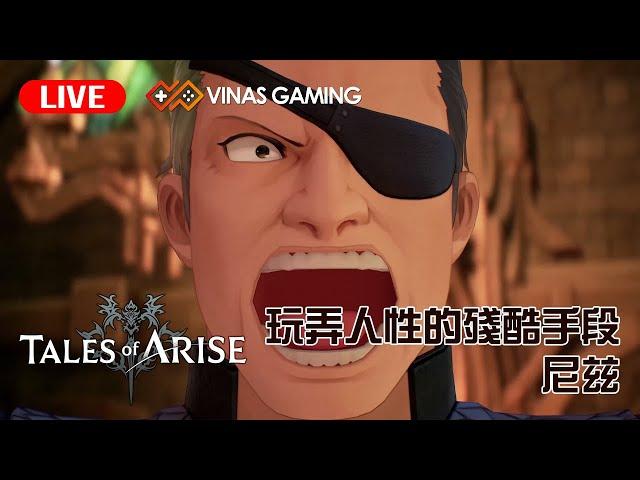 🔴破曉傳奇 Tales of Arise【特約】玩弄人性的殘酷手段 尼玆 // 2021002
