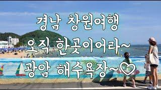 창원여행 가볼만한곳 여름휴가 핫했던 광암해수욕장 소개