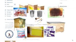 Как начать пчеловодство с нуля, подготовка