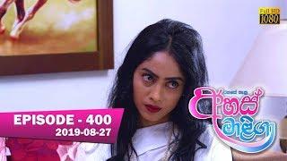 Ahas Maliga | Episode 400 | 2019-08-27 Thumbnail