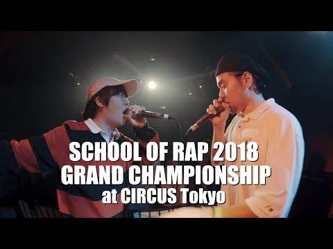 ROUND2-2 TERA_Z vs T-Swagg:SCHOOL OF RAP 2018 GRAND CHAMPIONSHIP