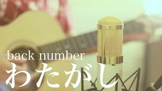 わたがし / back number (cover)