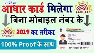 ख़ुशख़बरी: Aadhar Download Whithout Registerd Mobile | अब आप अपने घर आधार कार्ड ले बीना कोई झंझट के