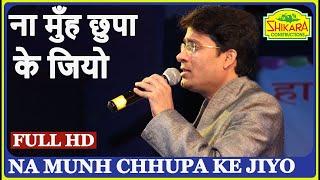 Naa Munh Chhupa Ke Jiyo I Hamraaz I Ravi I Saahir Ludhiyanvi I Mahendra Kapoor I Rana Chatterjee Thumb