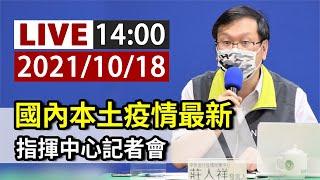 【完整公開】LIVE 國內本土疫情最新 指揮中心記者會