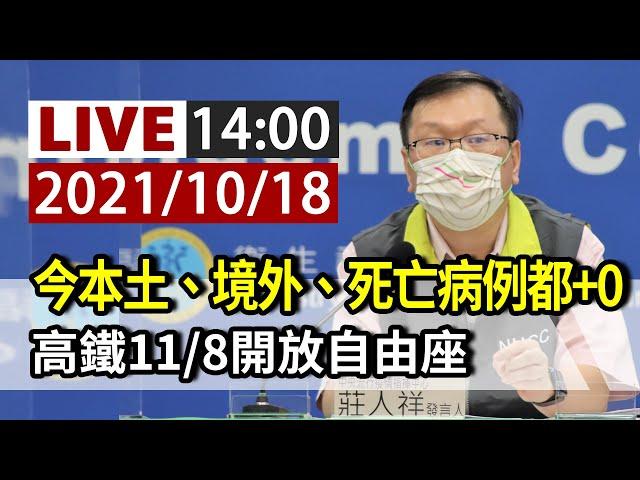 【完整公開】LIVE 全部都「+0」! 今無本土、境外、死亡病例 高鐵11/8開放自由座