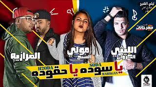 مهرجان يا سوده يا حقوده - الليثى الكروان و مولى الشبح و المرازيه   2018