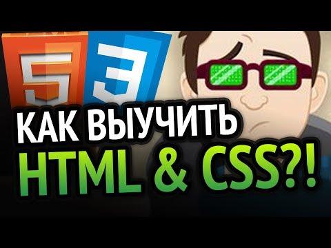 Как выучить HTML & CSS? Самый аху##### способ!